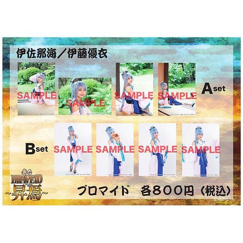 舞台「BRAVE10~昇焉~」伊佐那海/伊藤優衣ブロマイドセット