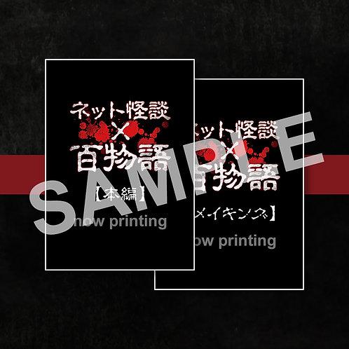 『ネット怪談×百物語』DVD(本編+メイキング)