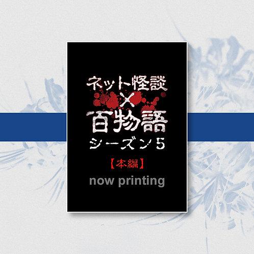 『ネット怪談×百物語』シーズン5DVD(特典映像付き)