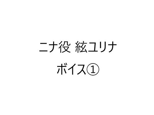 『令和2年オンライン飲み会やってみた』ニナ役(絃ユリナ)ボイス①