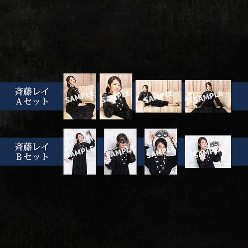 『ネット怪談×百物語』シーズン4 斉藤レイブロマイドセット