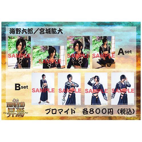 舞台「BRAVE10~昇焉~」海野六郎/宮城紘大ブロマイドセット