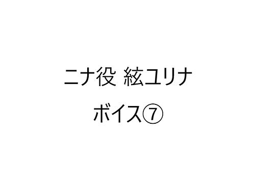 『令和2年オンライン飲み会やってみた』ニナ役(絃ユリナ)ボイス⑦