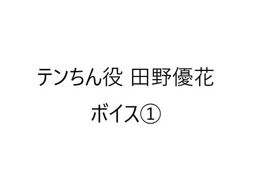 『令和2年オンライン飲み会やってみた』テンちん役(田野優花)ボイス①