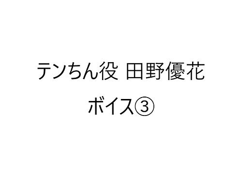 『令和2年オンライン飲み会やってみた』テンちん役(田野優花)ボイス③