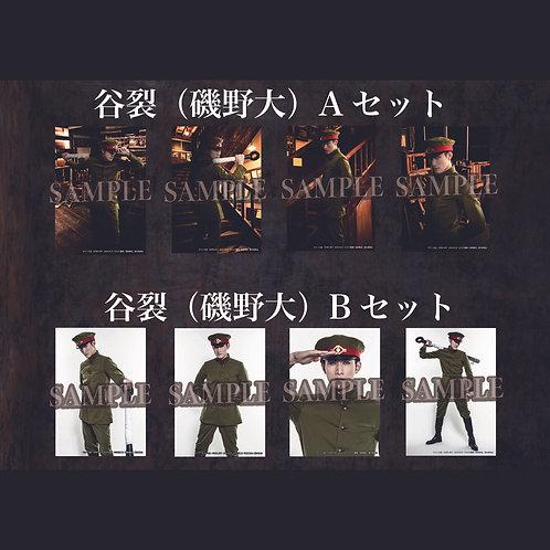 闇劇『獄都事変』谷裂(磯野大)ブロマイドセット