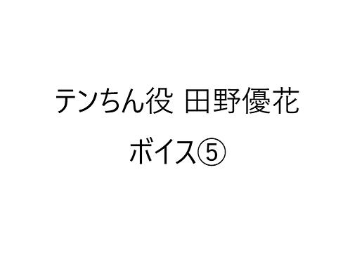『令和2年オンライン飲み会やってみた』テンちん役(田野優花)ボイス⑤