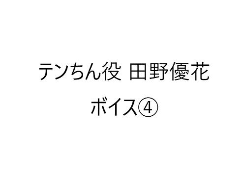 『令和2年オンライン飲み会やってみた』テンちん役(田野優花)ボイス④