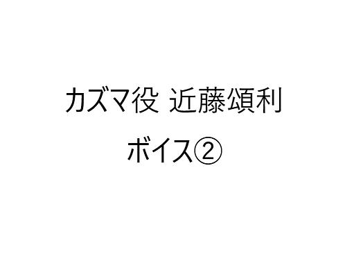 『令和2年オンライン飲み会やってみた』カズマ役(近藤頌利)ボイス②