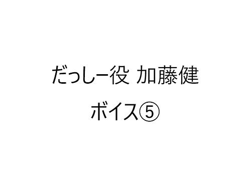『令和2年オンライン飲み会やってみた』だっしー役(加藤健)ボイス⑤