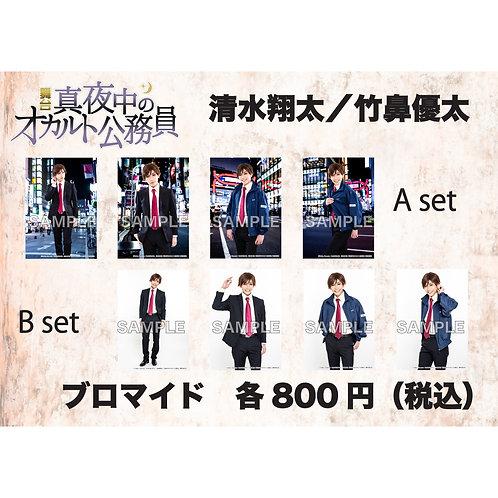 舞台「真夜中のオカルト公務員」清水翔太/竹鼻優太ブロマイドセット