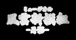 月影_ロゴ