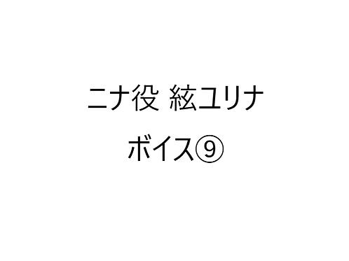 『令和2年オンライン飲み会やってみた』ニナ役(絃ユリナ)ボイス⑨