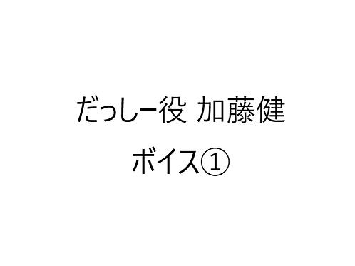『令和2年オンライン飲み会やってみた』だっしー役(加藤健)ボイス①