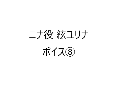 『令和2年オンライン飲み会やってみた』ニナ役(絃ユリナ)ボイス⑧