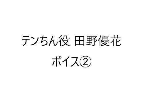 『令和2年オンライン飲み会やってみた』テンちん役(田野優花)ボイス②