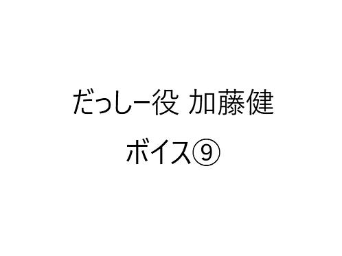 『令和2年オンライン飲み会やってみた』だっしー役(加藤健)ボイス⑨