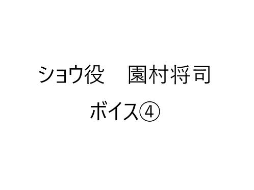 『令和2年オンライン飲み会やってみた』ショウ役(園村将司)ボイス④
