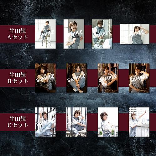 『ネット怪談×百物語』シーズン8 生田輝ブロマイドセット