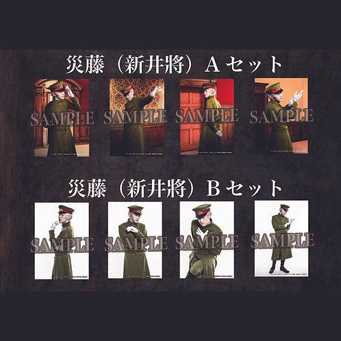 闇劇『獄都事変』災藤(新井將)ブロマイドセット