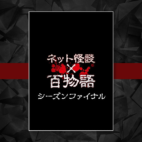 『ネット怪談×百物語』シーズンファイナル パンフレット