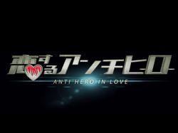 anti hero_logo