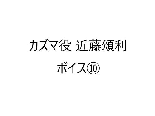 『令和2年オンライン飲み会やってみた』カズマ役(近藤頌利)ボイス⑩
