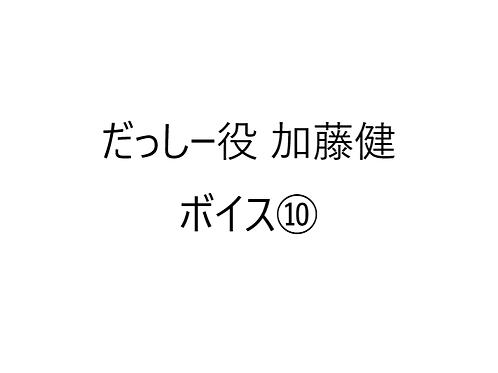『令和2年オンライン飲み会やってみた』だっしー役(加藤健)ボイス⑩