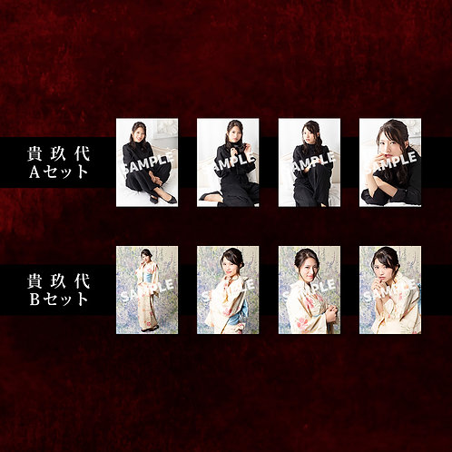 『ネット怪談×百物語』シーズン2 貴玖代ブロマイドセット