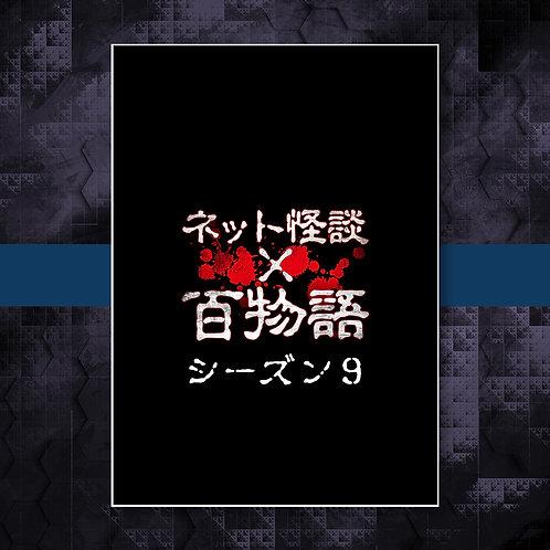 『ネット怪談×百物語』シーズン9パンフレット