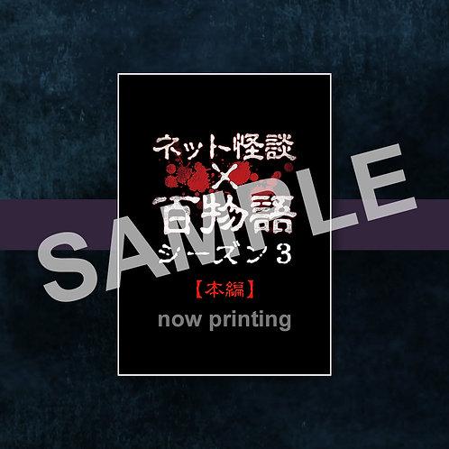 『ネット怪談×百物語』シーズン3 本編DVD