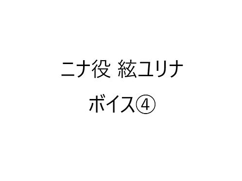 『令和2年オンライン飲み会やってみた』ニナ役(絃ユリナ)ボイス④