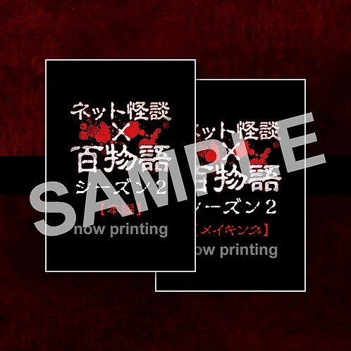 『ネット怪談×百物語』シーズン2 DVDセット(本編+メイキング)