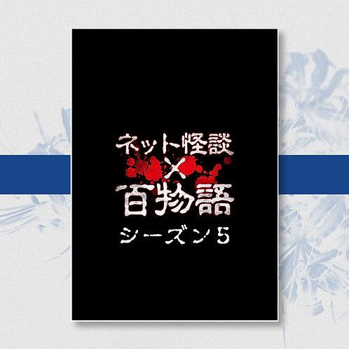 『ネット怪談×百物語』シーズン5パンフレット