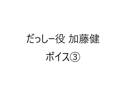 『令和2年オンライン飲み会やってみた』だっしー役(加藤健)ボイス③