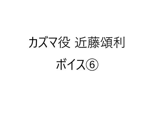 『令和2年オンライン飲み会やってみた』カズマ役(近藤頌利)ボイス⑥