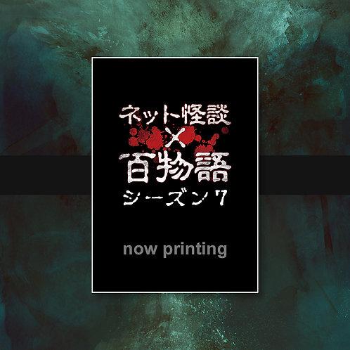 『ネット怪談×百物語』シーズン7DVD(特典映像付き)