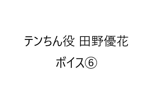 『令和2年オンライン飲み会やってみた』テンちん役(田野優花)ボイス⑥