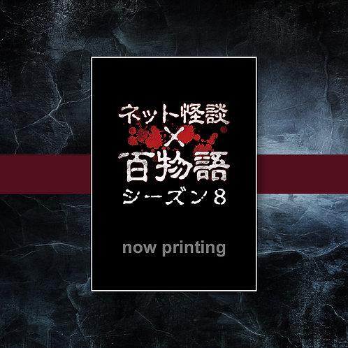 『ネット怪談×百物語』シーズン8 DVD(特典映像付き)