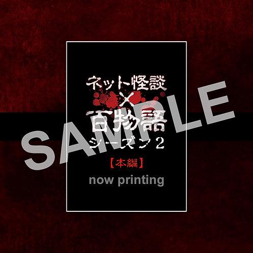 『ネット怪談×百物語』シーズン2 本編DVD
