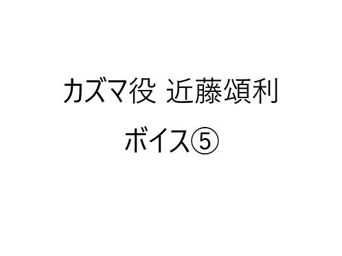 『令和2年オンライン飲み会やってみた』カズマ役(近藤頌利)ボイス⑤