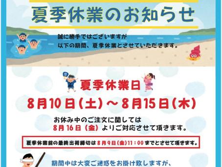 8/13-15 夏季休業のお知らせ