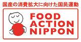 FAN_logomark_yoko_A(red).jpg