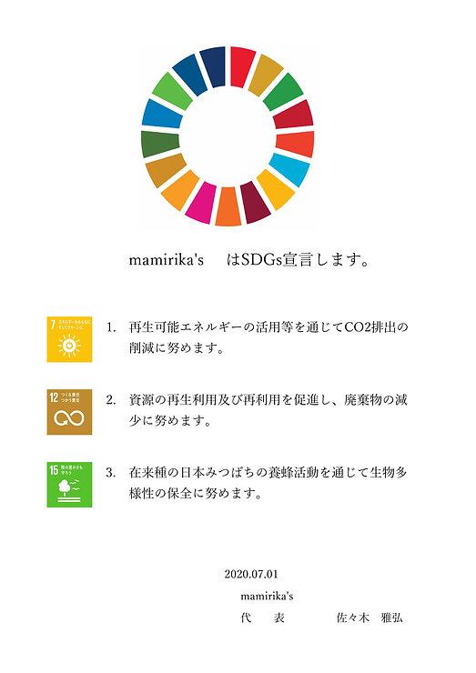 SDGS宣言-1.jpg