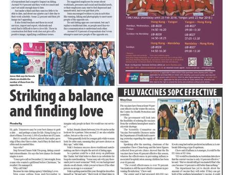 安排「幸‧匯」接受HK Standard專訪!