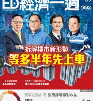 黎家良接受《經濟一周》專訪並登上封面