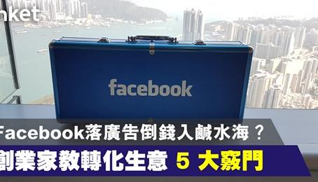 「創業家培訓集團」聯合創辦人80 後梅禮豪 (Manos)在「最紅傳媒策略」安排下,接受《香港經濟日報》中小企版專訪