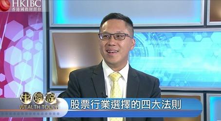 黎家良接受有線電視頻道香港國際財經台《中環說》節目專訪