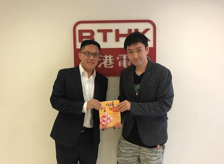 安排《有升有息》作者黎家良先生接受香港電台《e線金融網》獨家專訪!
