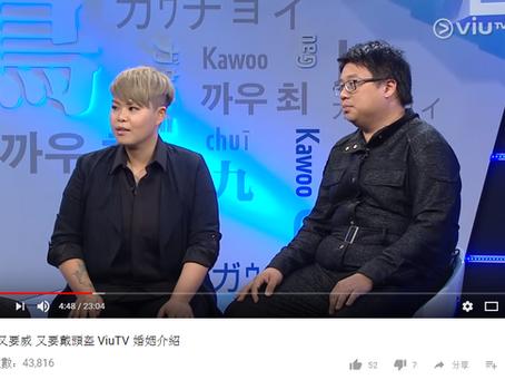 安排「幸‧匯」接受Viu TV專訪!